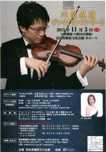 川畠成道 ヴァイオリンコンサート(2015年11月3日)