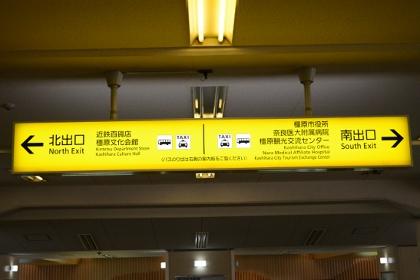 近鉄八木駅改札口の表示