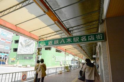 駅出口右側の「近鉄八木駅名店街」看板