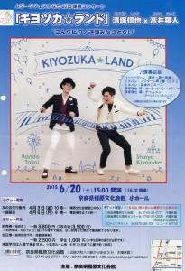 20150620キヨヅカ☆ランド チラシ(表)